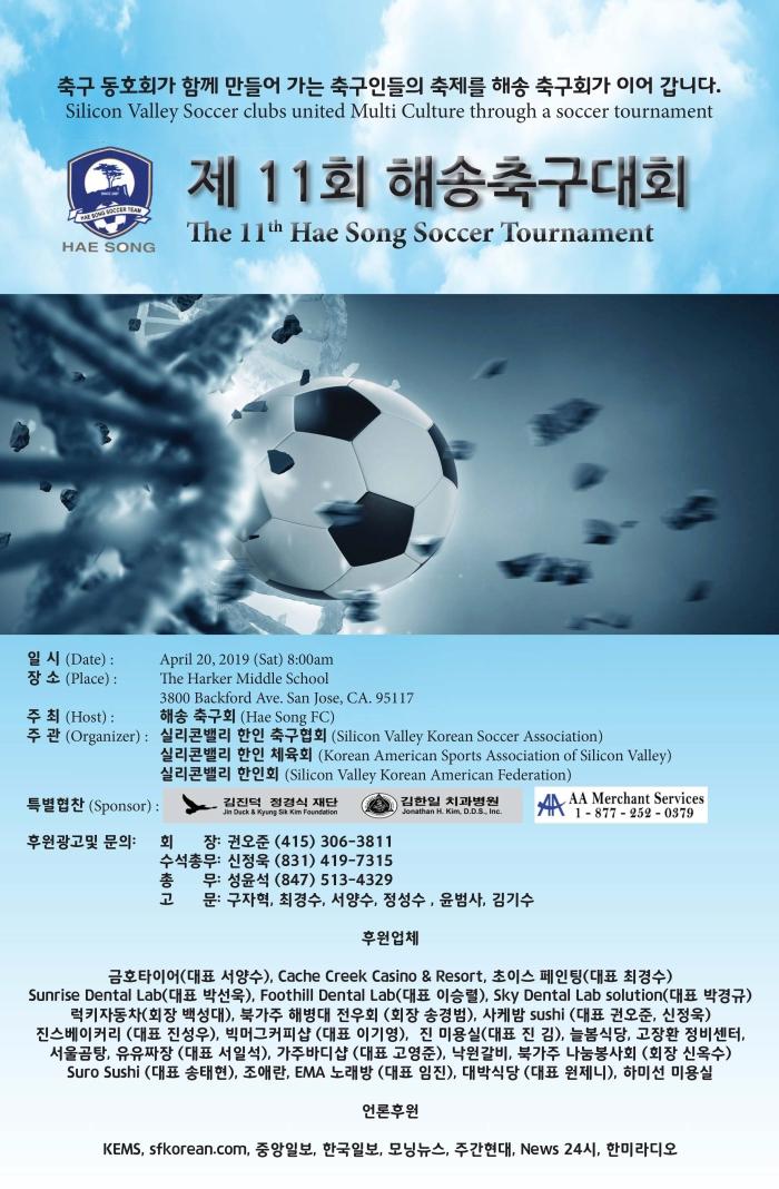 Haesong_201904.jpg