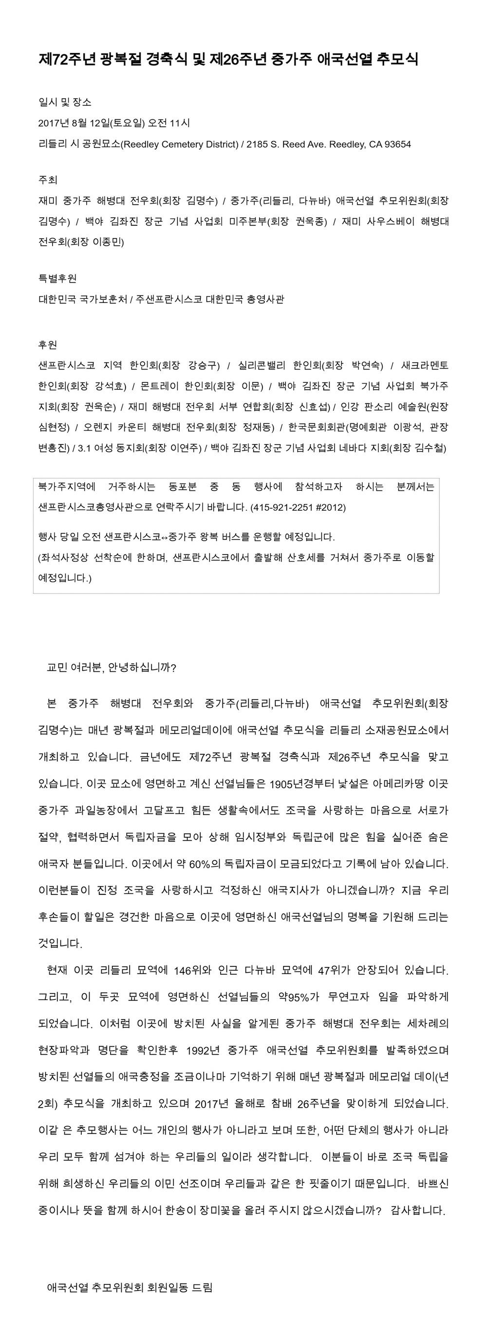 gwangbok72.jpg